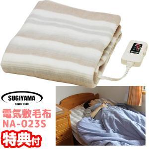 電気敷毛布 NA-023S 日本製 電気毛布 電気しき毛布 140×80cm 洗える電気毛布 電気しき毛布 あったか毛布