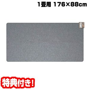 MORITA ホットカーペット1畳 MC-10T ホットカーペット 176×88cm 床暖房 足元暖房機 電気マット 温熱マット ホットマット 足温機 脚温機 MC10T