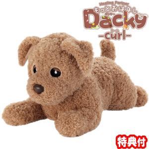 ダッキー タカラトミー ダッキーカール 《包装無料》おしゃべり ぬいぐるみ 犬 もっとおはなし ダッキー カール おしゃべり わんちゃん