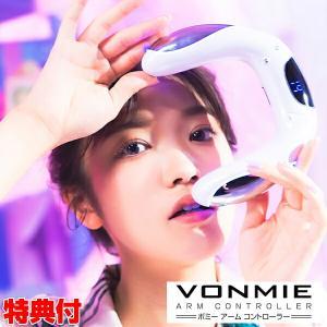 VONMIE ボミー アームコントローラー 二の腕用EMS 1日15分 握るだけ VONMIE 加藤ひなた ダイエット器具 む|matsucame