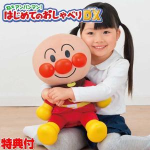 ねぇアンパンマン!はじめてのおしゃべりDX 音声認識人形 アンパンマン おもちゃ アンパンマン 知育玩具 お話し人形 プレゼントに ね matsucame