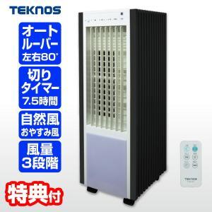 テクノス リモコン冷風扇 TCW-030 保冷剤 2個搭載 氷冷風扇風機 扇風機 小型クーラー 冷風機 マイナスイオン 多機能冷風扇 クーラー が苦手な方へ ら|matsucame