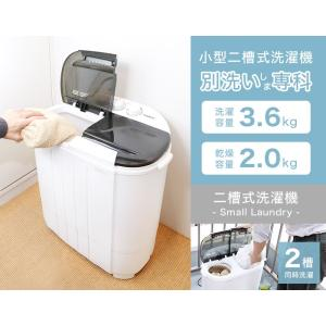 小型二槽式洗濯機 別洗いしま専科 3  2槽式小型洗濯機 小型洗濯機 二層式 ミニ洗濯機 別洗いしませんか 洗濯機 一人暮らし あ|matsucame|02