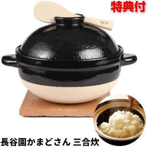 長谷園 かまどさん 三合炊き CT-01 レシピ付き ガス火用 ごはん釜 日本製 炊飯機 炊飯鍋 3...