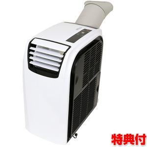 SKJ 冷風機 SKJ-RS26PA ブラック×ホワイト 置き型クーラー 冷風器 スポットエアコン パーソナルクーラー 簡易エアコン エスケイジャパン ス [5月上旬入荷予定]|matsucame