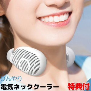 《クーポン配布中》 充電式 電気ネッククーラー F616 ウェラブルエアコン 首 冷房 首掛けエアコン 携帯エアコン 携帯クーラー 持ち運びエア ゆ|matsucame