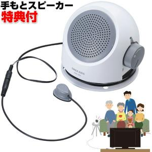 手もとスピーカー2 ANS-302 テレビの音声が手もとで聞けるスピーカー 旭電機化成 手元スピーカー2 乾電池式 手元スピーカー お年寄り おすすめ ゆ|matsucame