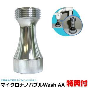 マイクロナノバブル WashAA 全自動洗濯機用 マイクロナノバブルアダプタ 日本製 半永久的に使える ミクロの泡で快適お洗濯 マイクロバブル 洗濯器 洗濯機 れ|matsucame