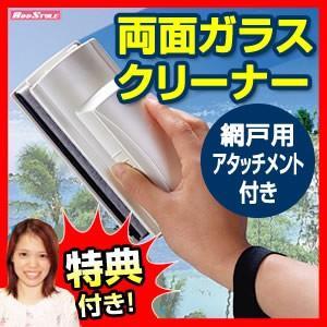 両面ガラスクリーナー 両面ガラス拭き器 落下防止付 挟んで拭くだけ 両面硝子クリーナー[1月中旬入荷予定]|matsucame