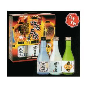秋田地酒三撰(秋田の地酒を飲み比べ) 300mL×3本|matsuda88