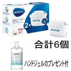 NEW!ブリタポット型浄水器用 マクストラプラスカートリッジ 3個入×2箱+2個オマケ付き(合計8個) ブリタジャパン正規品