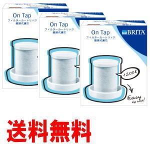 ブリタ蛇口用浄水器「オンタップ」専用フィルターカートリッジ 3個|matsuda88
