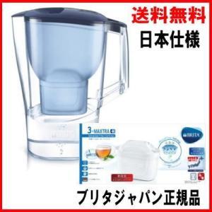 ブリタ アルーナ XL マクストラプラスカートリッジ1個付き(日本正規品) ブルー 2.0L+交換用...