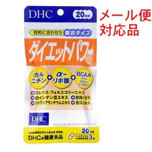 DHC ダイエットパワー 60粒入 20日分 ネコポス便対応品|matsuda88