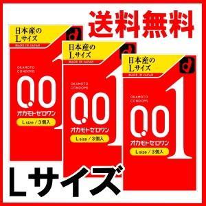 オカモト ゼロワン 001 Lサイズ 3個入×3箱(合計9個) 送料無料 ネコポス便発送|matsuda88