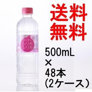 オンガネ 美いね!(びいね)シリカシリカ 500mL×48本 matsuda88