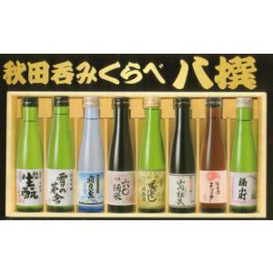 秋田呑みくらべ八撰(秋田の地酒を飲み比べ) 180ml×8本|matsuda88