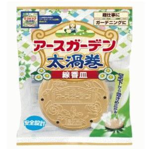 アースガーデン 太渦巻 線香皿 1個|matsuda88