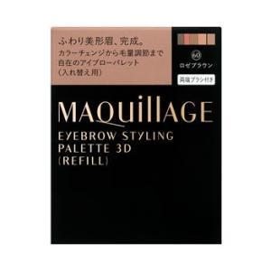 資生堂 マキアージュ アイブロースタイリング 3D(レフィル) 60(ロゼブラウン)  クロネコDM便対応品