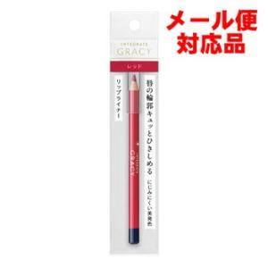 【ネコポス便対応品】資生堂インテグレート グレイシィ リップライナーペンシル(レッド333)