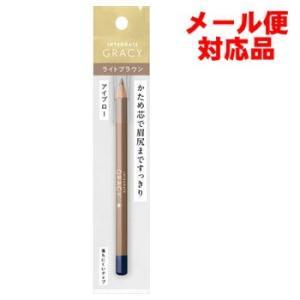 資生堂インテグレート グレイシィ アイブローペンシル(ライトブラウン761) ネコポス便対応品
