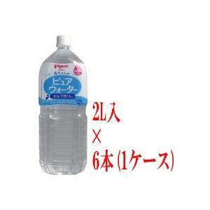 「ピジョン調乳用 純水 ピュアウォーター」は、赤ちゃんのミルク作りに安心して使えます。ミネラルをほと...