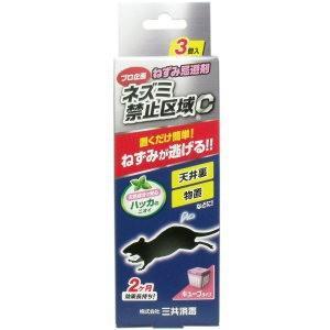 プロ企画ねずみ忌避剤 ネズミ禁止区域C キューブタイプ 3個入|matsuda88