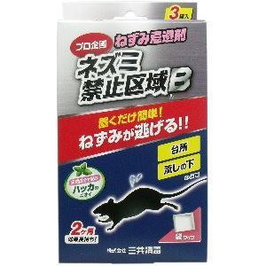 プロ企画ねずみ忌避剤 ネズミ禁止区域B 袋タイプ 3袋入|matsuda88