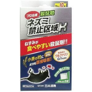 プロ企画ねずみ殺鼠剤 ネズミ禁止区域K 10g×10包入|matsuda88