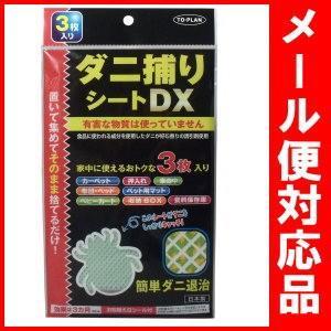 トプラン ダニ捕りシートDX 3枚入 |matsuda88