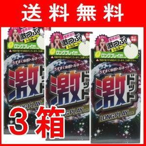 激ドット ロングプレイタイプコンドーム 8個入×3箱  ネコポス便発送|matsuda88