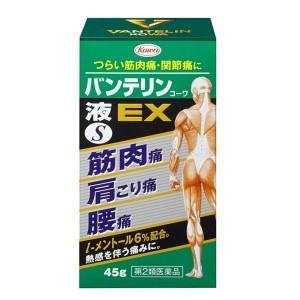 バンテリンコーワ液EX S 45g【第2類医薬品】