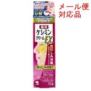薬用ケシミンクリームEX 12g入 ネコポス便対応品