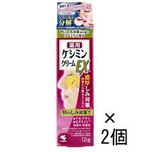 薬用ケシミンクリームEX 12g入×2個 ネコポス便発送!代引き・同梱不可