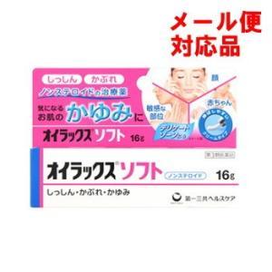 【第3類医薬品】オイラックスソフト 16g ネコポス便対応品|matsuda88