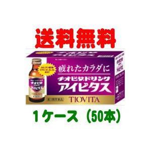 チオビタドリンクアイビタス 100mL×50本【第3類医薬品】