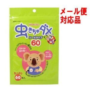 和光堂 虫きちゃダメ シールタイプ 60枚入・メール便対応!送料(105円)