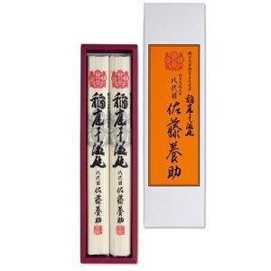佐藤養助 稲庭饂飩 紙化粧箱入れ 100g×2束 MYS10|matsuda88
