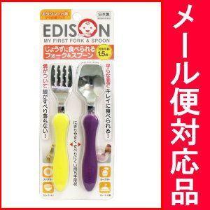 エジソンのフォーク&スプーン イエロー&紫 ク...の関連商品3