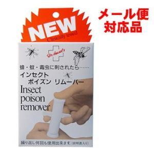 インセクト ポイズンリムーバー (毒吸出し器) ネコポス便対応品|matsuda88