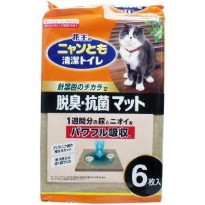 ニャンとも清潔トイレ 脱臭・抗菌マット 6枚入の関連商品10
