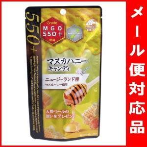 マヌカハニー キャンディ MGO550+ ニュージーランド産 10粒入 ネコポス便対応品 matsuda88