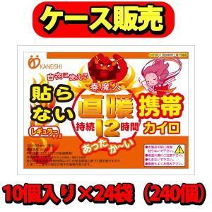 貼らないカイロ 春魔人 レギュラー 240枚入【ケース販売】|matsuda88