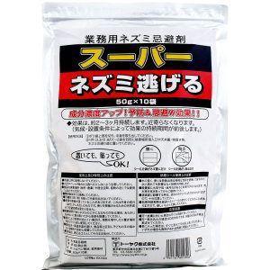 業務用ネズミ忌避剤 スーパーネズミ逃げる 50g×10袋入|matsuda88