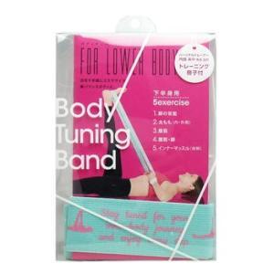 ボディチューニングバンド 下半身用 トレーニング冊子付 1個入|matsuda88