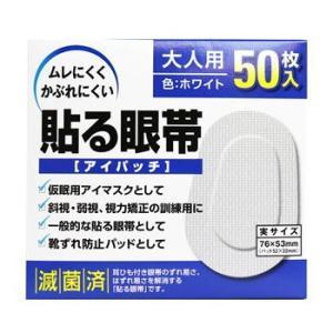 貼る眼帯 アイパッチ 大人用 50枚入|matsuda88