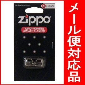 ZIPPO(ジッポー) ハンディウォーマー用バーナーエレメント ZHW-JHG ネコポス便対応品 matsuda88