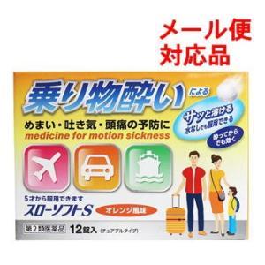 【第2類医薬品】 スローソフトS 乗り物酔い止め オレンジ風味 12錠入|matsuda88