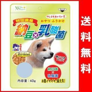 お試し品♪納豆×乳酸菌(犬用)60g DM便発送!同梱・代引...