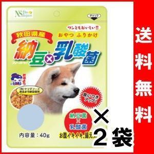 納豆×乳酸菌(犬用)40g×2袋 ネコポス便発送 matsuda88